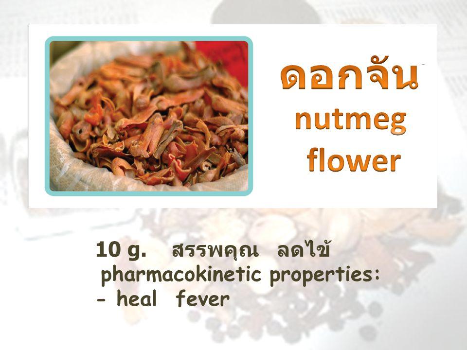 ดอกจัน nutmeg flower 10 g. สรรพคุณ ลดไข้ pharmacokinetic properties: