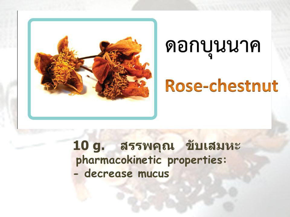 Rose-chestnut 10 g. สรรพคุณ ขับเสมหะ pharmacokinetic properties: