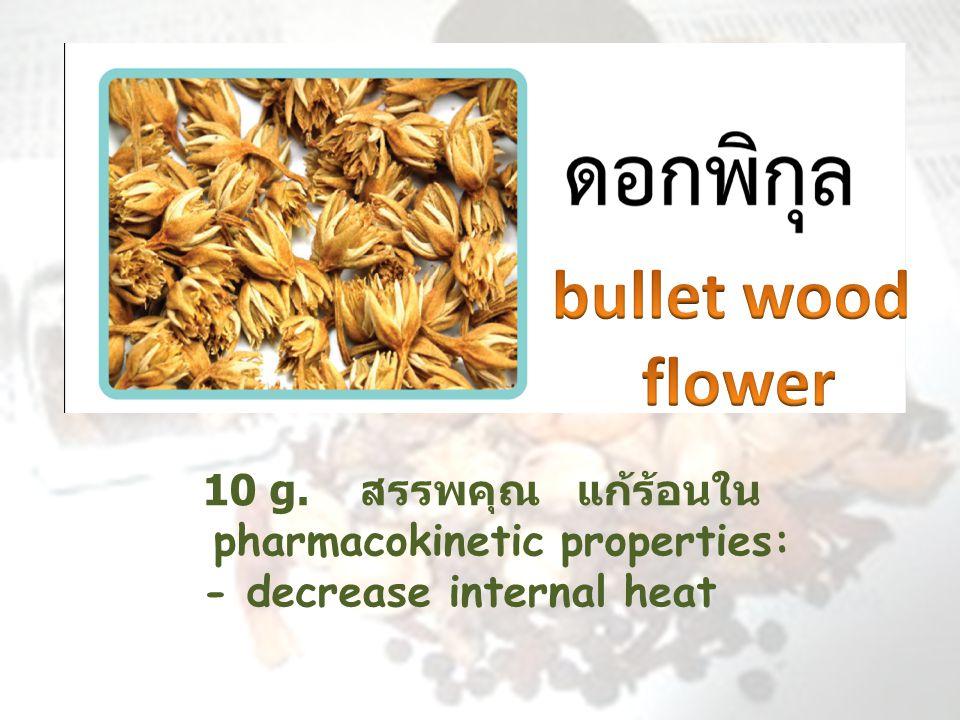 bullet wood flower 10 g. สรรพคุณ แก้ร้อนใน - decrease internal heat