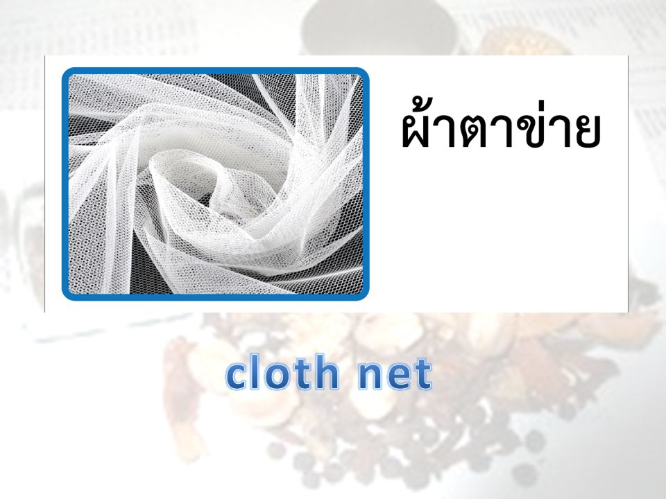 cloth net