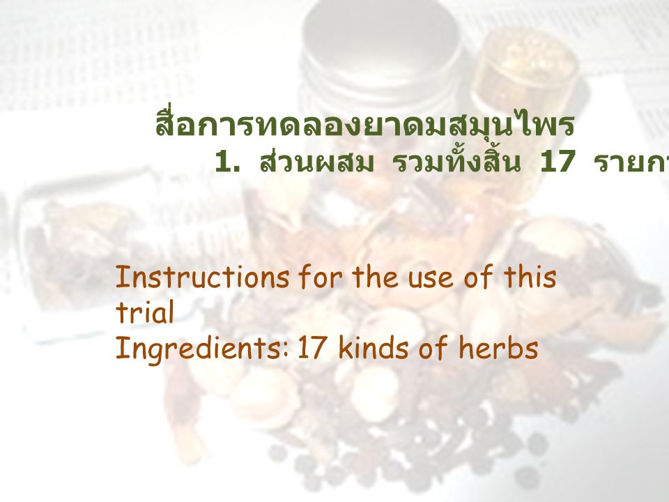 Instructions for the use of this trial Ingredients: 17 kinds of herbs