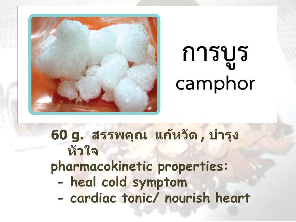 60 g. สรรพคุณ แก้หวัด , บำรุงหัวใจ