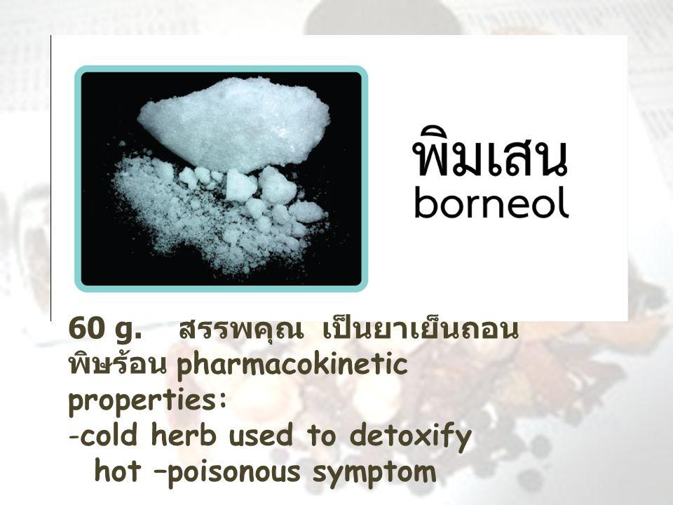 60 g. สรรพคุณ เป็นยาเย็นถอนพิษร้อน pharmacokinetic properties: