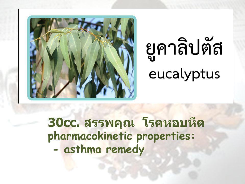 cc. สรรพคุณ โรคหอบหืด pharmacokinetic properties: - asthma remedy