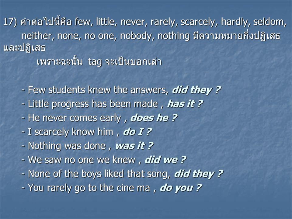 17) คำต่อไปนี้คือ few, little, never, rarely, scarcely, hardly, seldom,