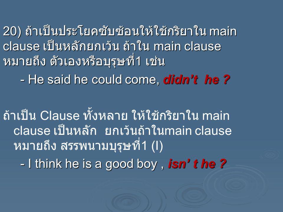 20) ถ้าเป็นประโยคซับซ้อนให้ใช้กริยาใน main clause เป็นหลักยกเว้น ถ้าใน main clause หมายถึง ตัวเองหรือบุรุษที่1 เช่น