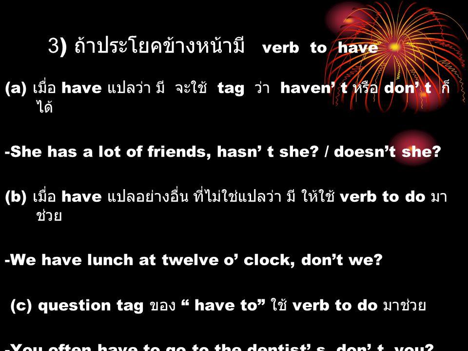 3) ถ้าประโยคข้างหน้ามี verb to have