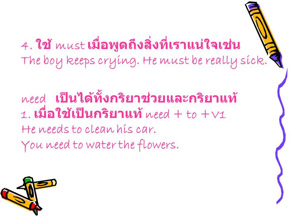 4. ใช้ must เมื่อพูดถึงสิ่งที่เราแน่ใจเช่น The boy keeps crying