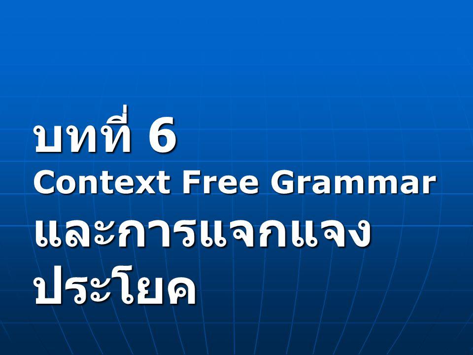 บทที่ 6 Context Free Grammar และการแจกแจงประโยค