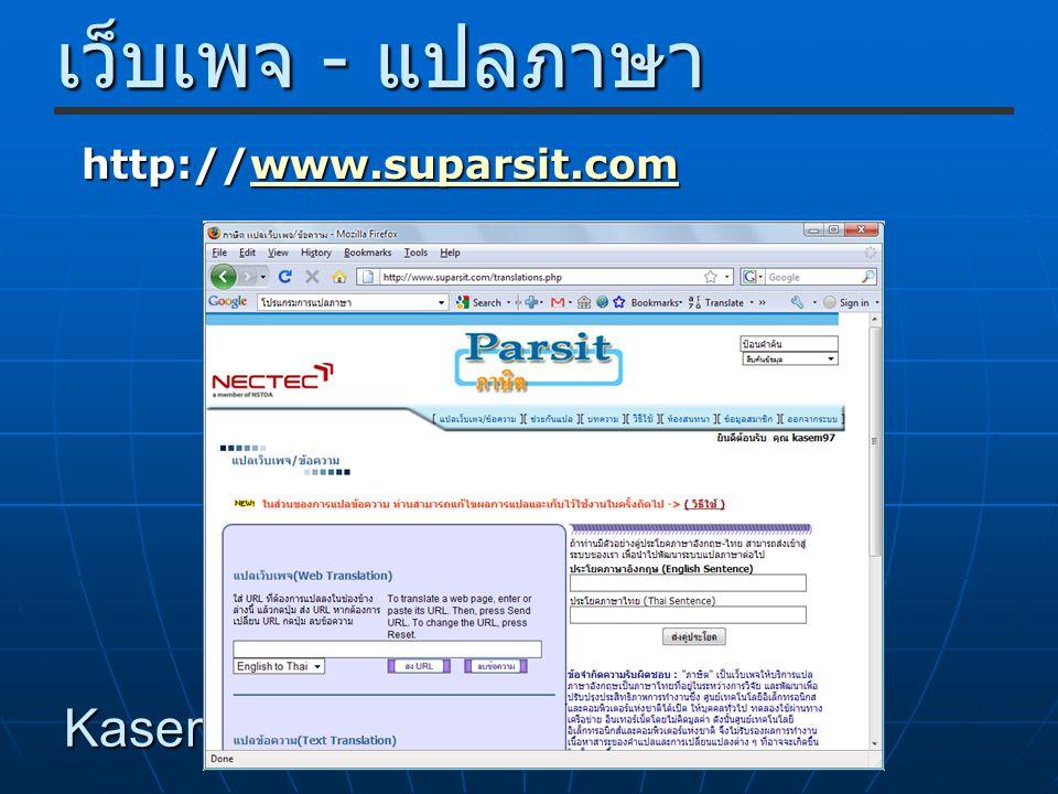 เว็บเพจ - แปลภาษา http://www.suparsit.com Kasem97 4bbb54