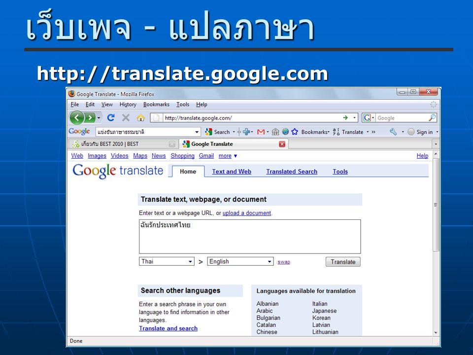 เว็บเพจ - แปลภาษา http://translate.google.com