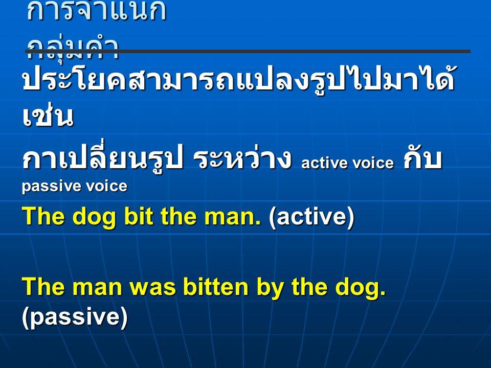การจำแนกกลุ่มคำ ประโยคสามารถแปลงรูปไปมาได้ เช่น