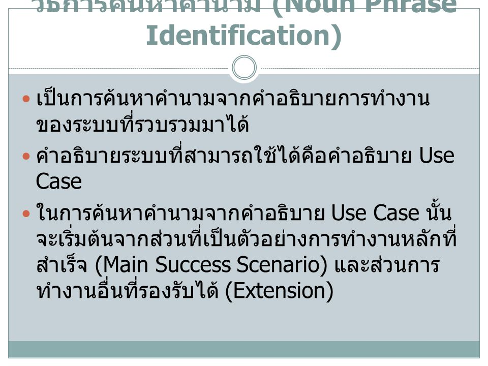 วิธีการค้นหาคำนาม (Noun Phrase Identification)