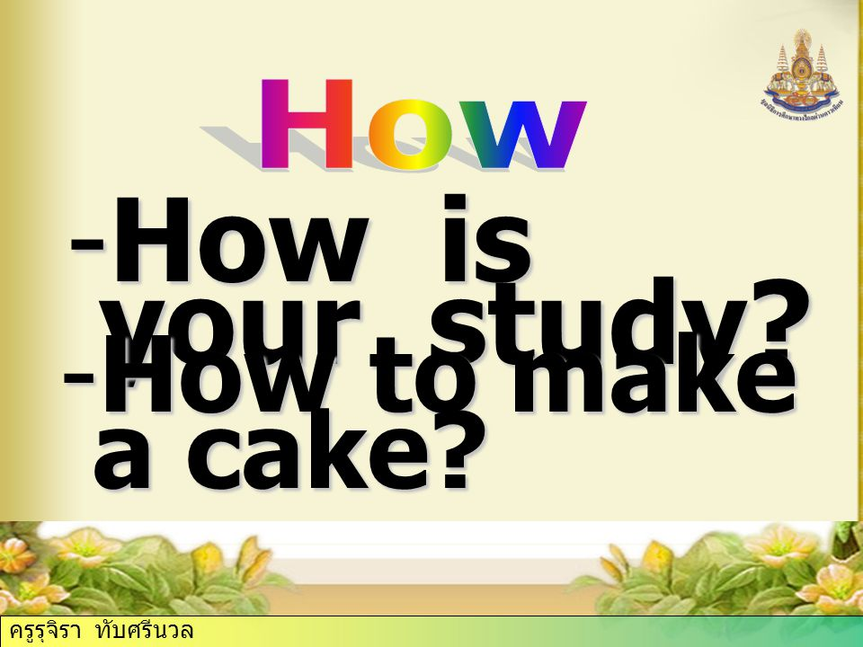 How is your study How to make a cake How ครูรุจิรา ทับศรีนวล