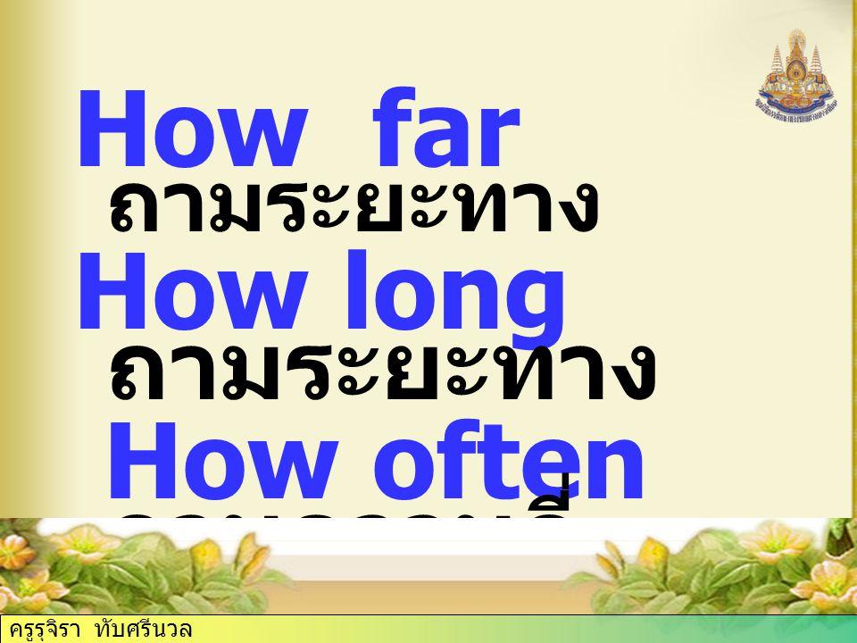How far ถามระยะทาง How long ถามระยะทาง How often ถามความถี่