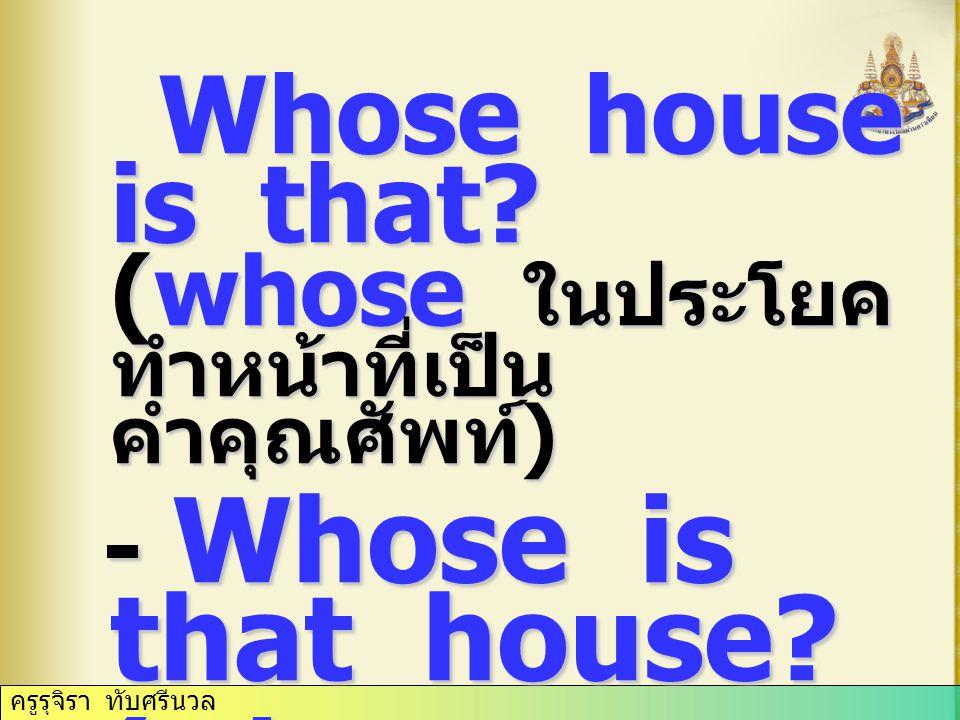 Whose house is that (whose ในประโยคทำหน้าที่เป็นคำคุณศัพท์)