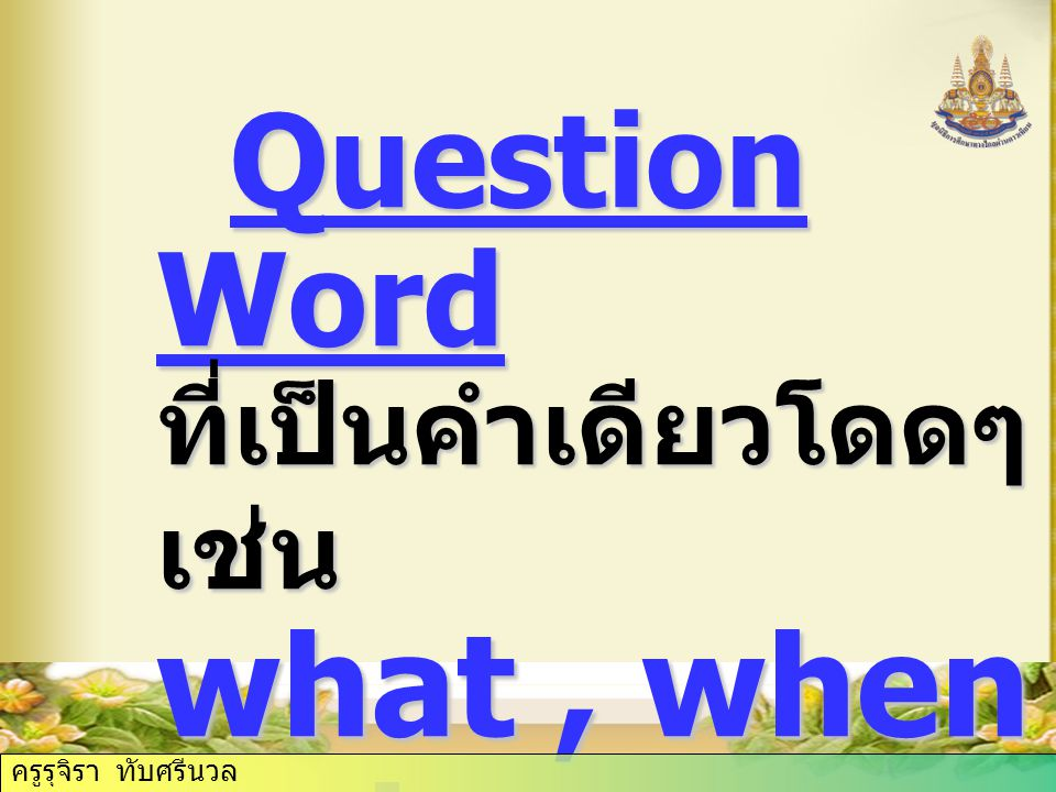 Question Word ที่เป็นคำเดียวโดดๆ เช่น what , when , why
