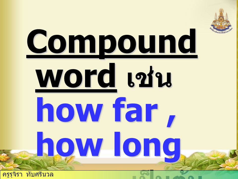 Compound word เช่น how far , how long