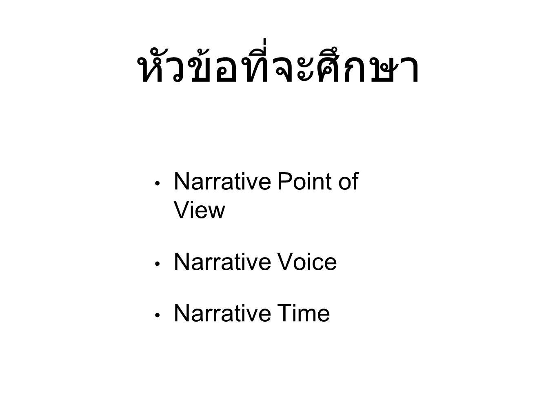 หัวข้อที่จะศึกษา Narrative Point of View Narrative Voice