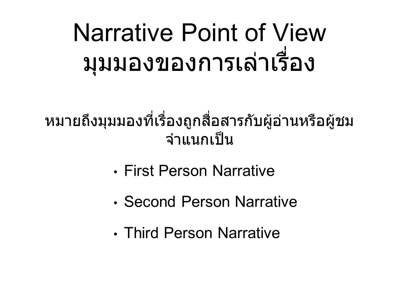 Narrative Point of View มุมมองของการเล่าเรื่อง
