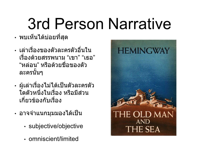 3rd Person Narrative พบเห็นได้บ่อยที่สุด
