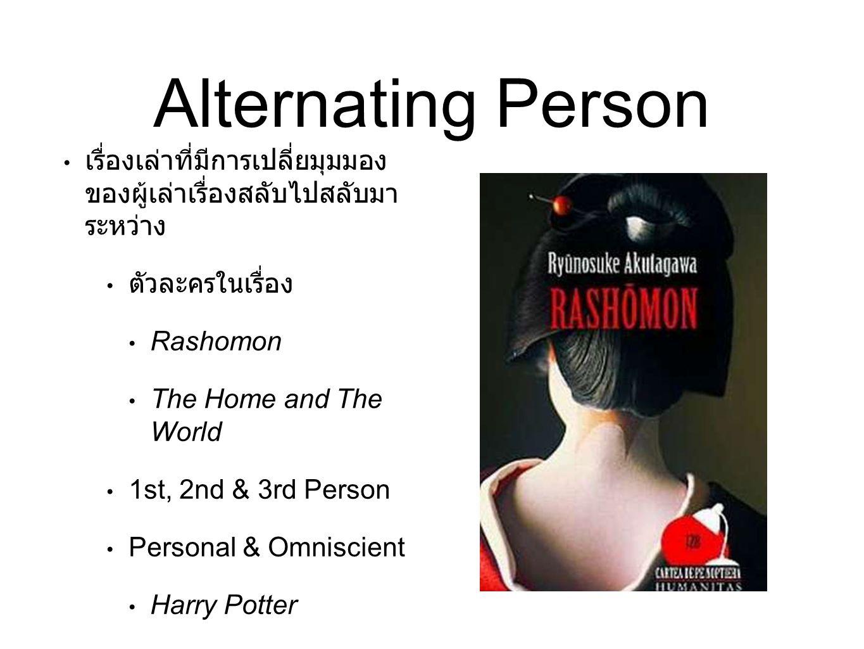 Alternating Person เรื่องเล่าที่มีการเปลี่ยมุมมอง ของผู้เล่าเรื่องสลับไปสลับมา ระหว่าง. ตัวละครในเรื่อง.