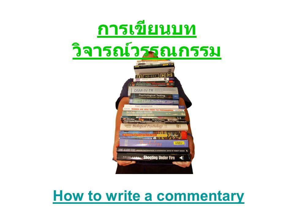 การเขียนบทวิจารณ์วรรณกรรม