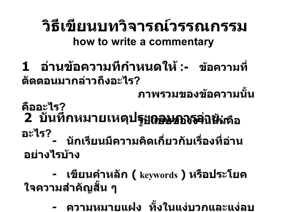 วิธีเขียนบทวิจารณ์วรรณกรรม