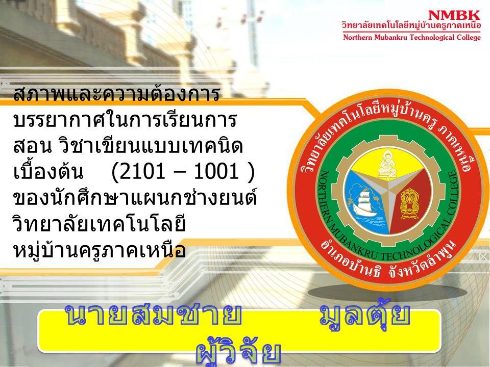 นายสมชาย มูลตุ้ย ผู้วิจัย