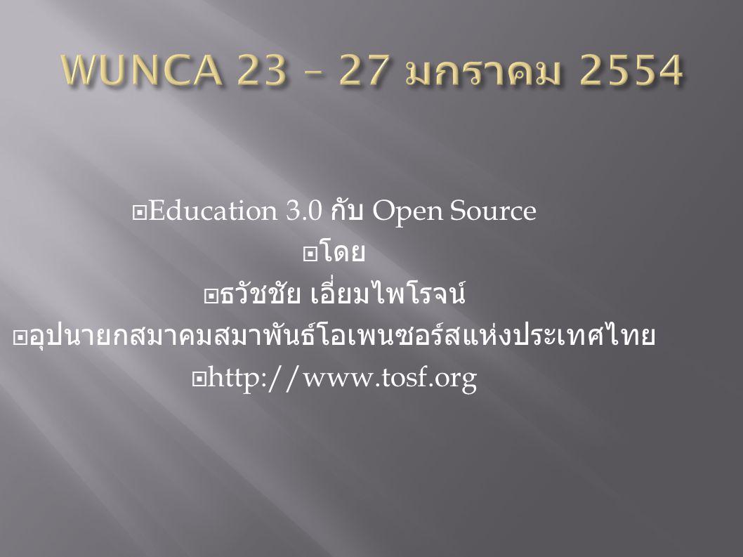 WUNCA 23 – 27 มกราคม 2554 Education 3.0 กับ Open Source โดย