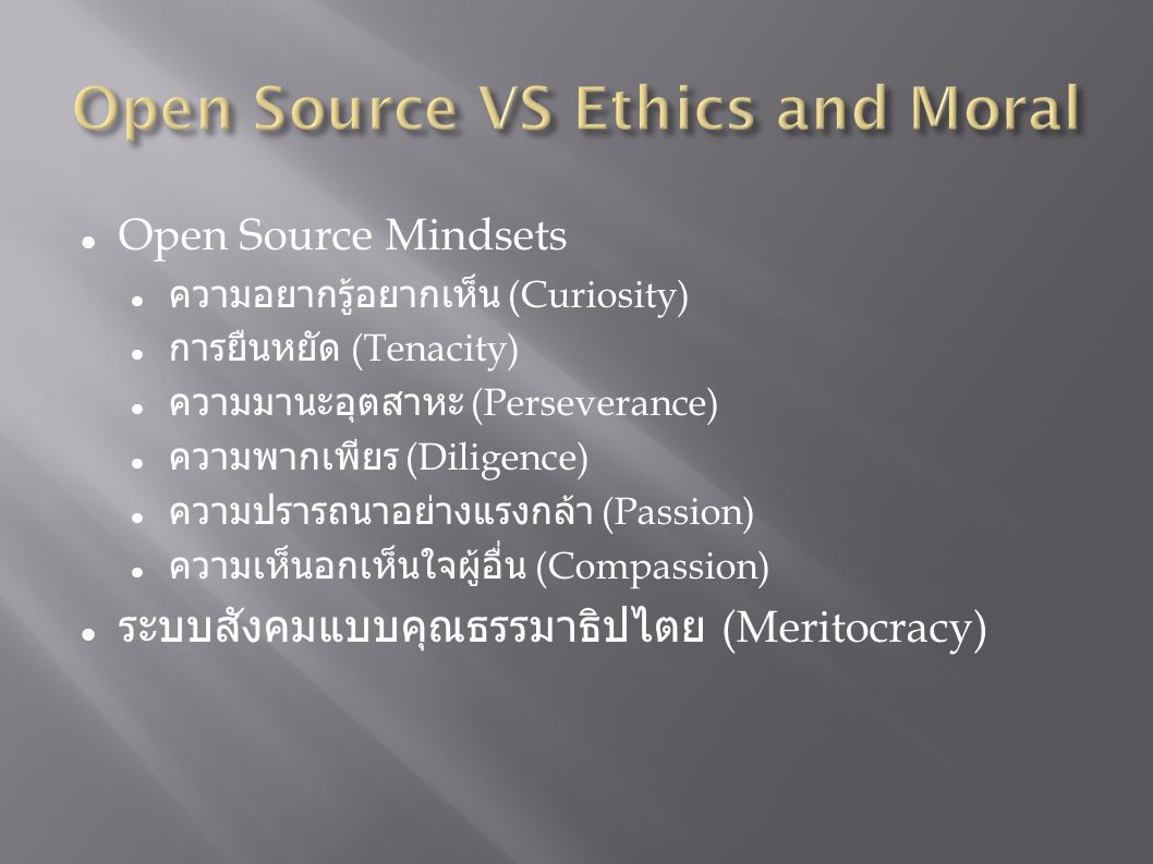 Open Source VS Ethics and Moral