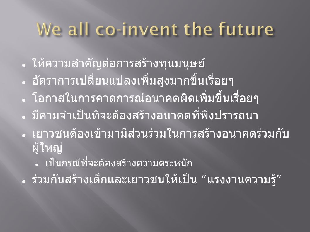 We all co-invent the future