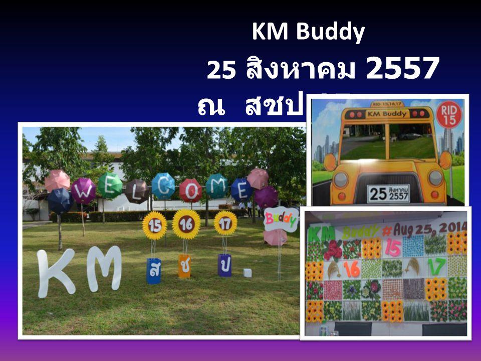 KM Buddy 25 สิงหาคม 2557 ณ สชป.15