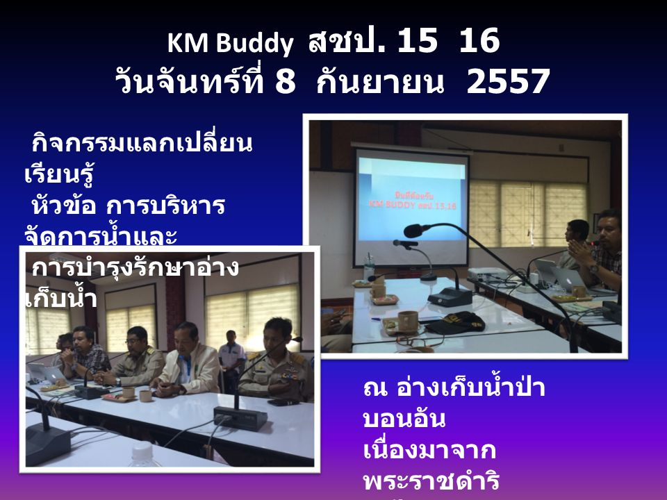 KM Buddy สชป. 15 16 วันจันทร์ที่ 8 กันยายน 2557