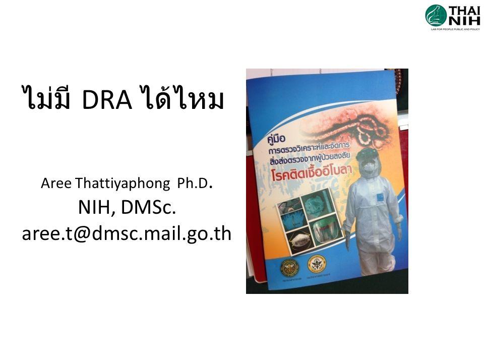 Aree Thattiyaphong Ph.D.