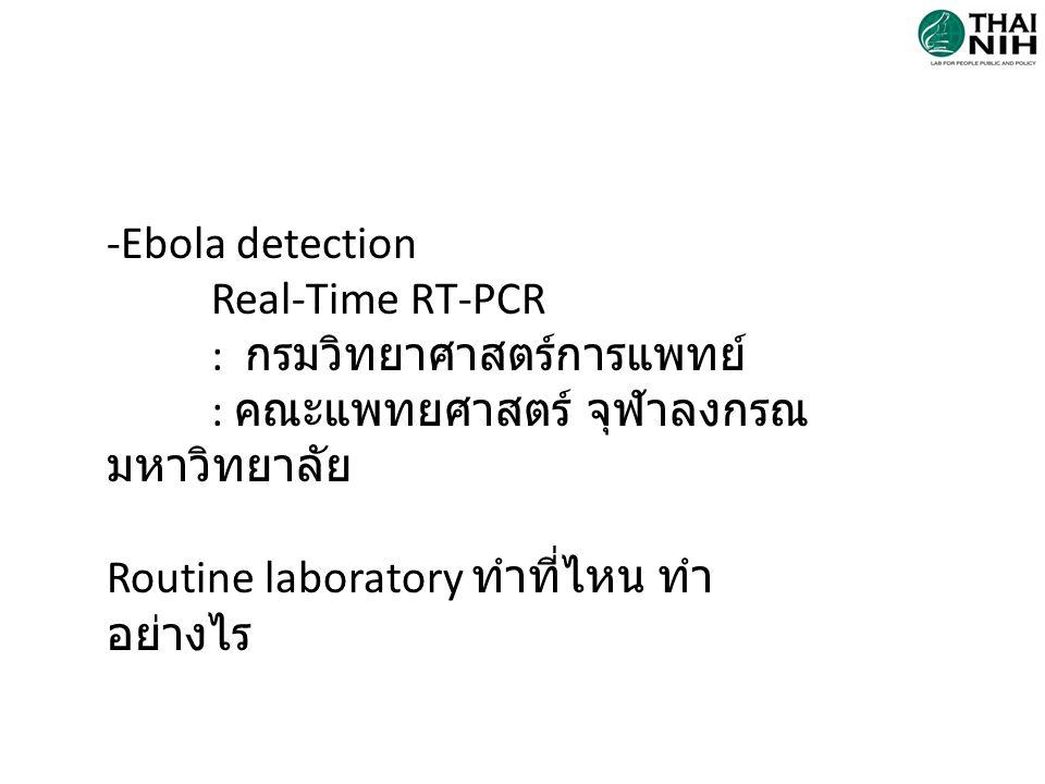 -Ebola detection Real-Time RT-PCR. : กรมวิทยาศาสตร์การแพทย์ : คณะแพทยศาสตร์ จุฬาลงกรณมหาวิทยาลัย.