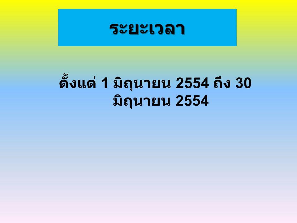 ตั้งแต่ 1 มิถุนายน 2554 ถึง 30 มิถุนายน 2554