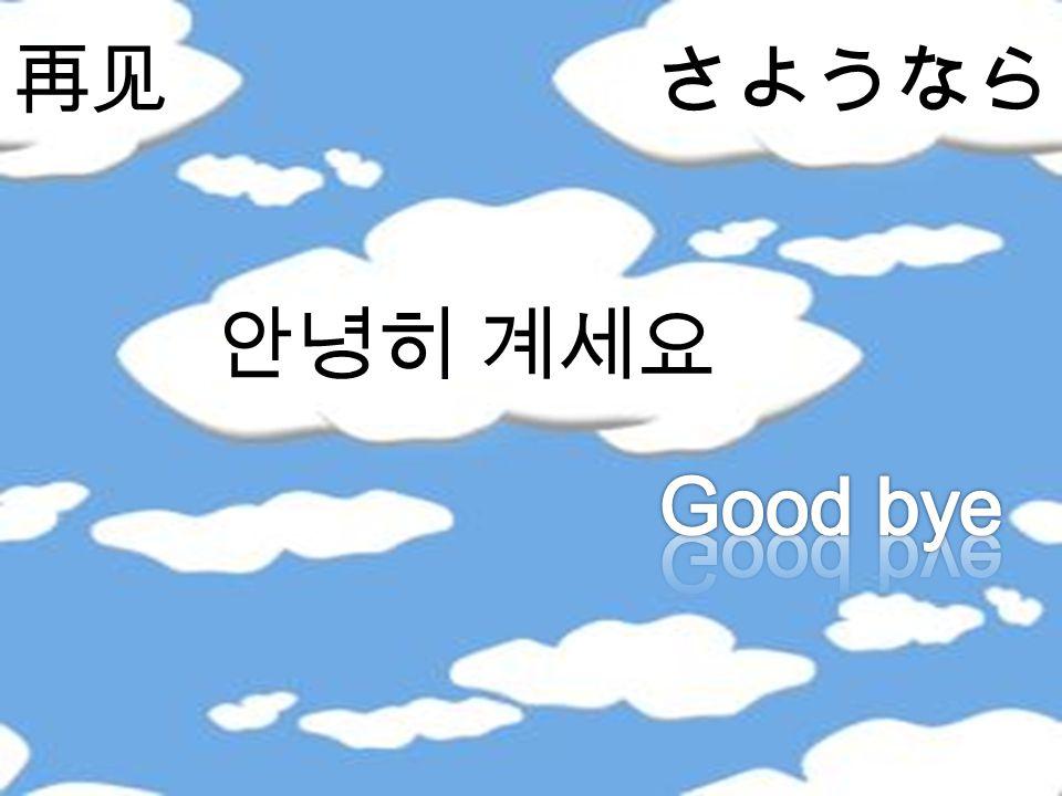 再见 さようなら 안녕히 계세요 Good bye