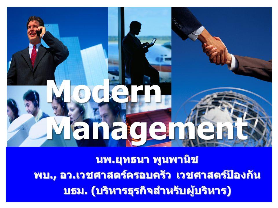 Modern Management นพ.ยุทธนา พูนพานิช