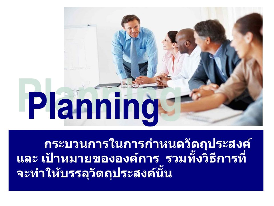 Planning กระบวนการในการกำหนดวัตถุประสงค์