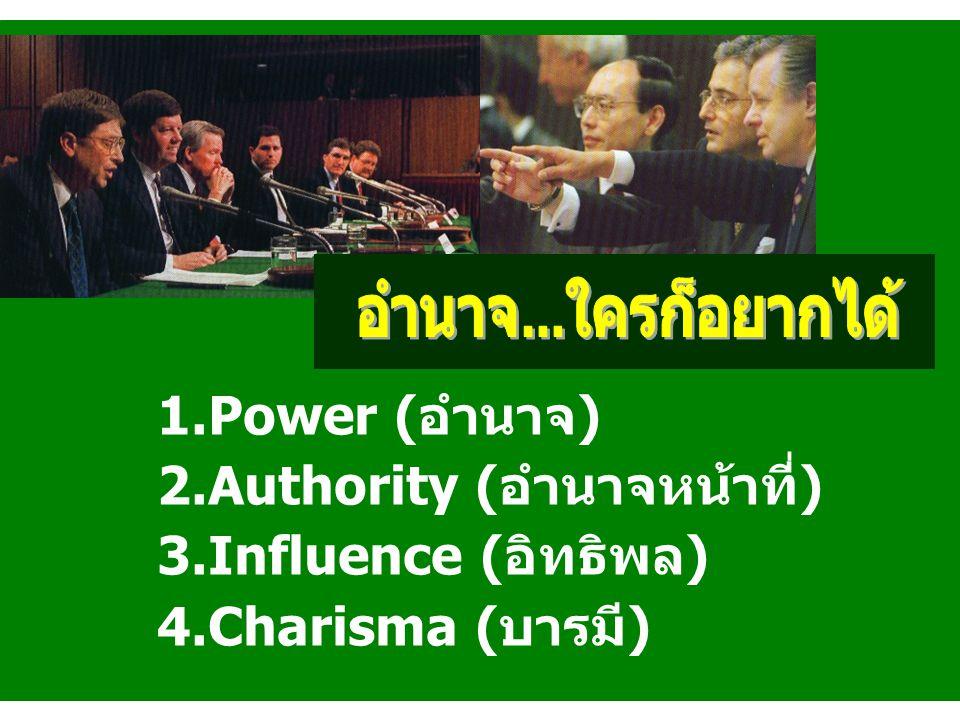 2.Authority (อำนาจหน้าที่) 3.Influence (อิทธิพล) 4.Charisma (บารมี)