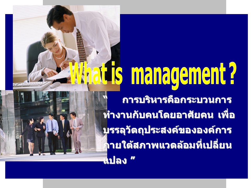 What is management .