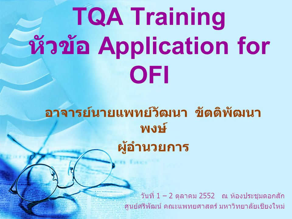 TQA Training หัวข้อ Application for OFI