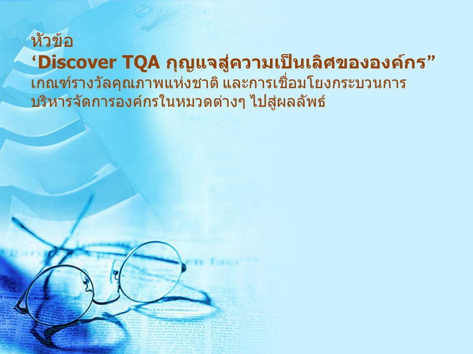 'Discover TQA กุญแจสู่ความเป็นเลิศขององค์กร