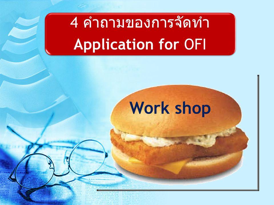 4 คำถามของการจัดทำ Application for OFI Work shop