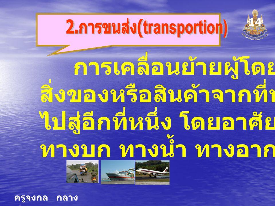 2.การขนส่ง(transportion)