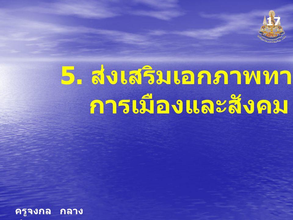 17 5. ส่งเสริมเอกภาพทาง การเมืองและสังคม
