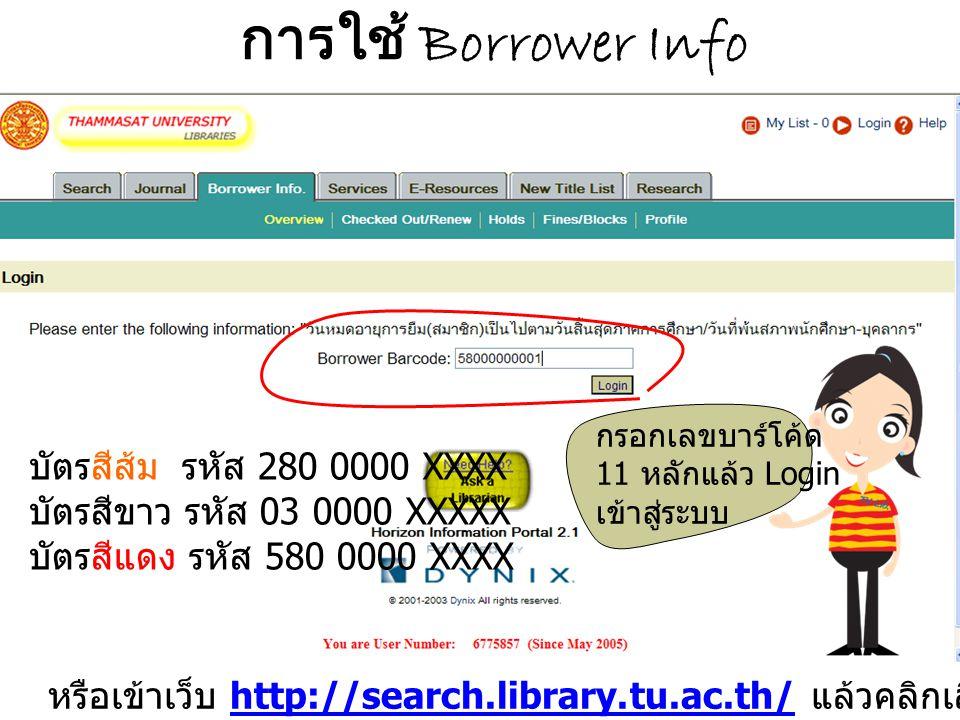 การใช้ Borrower Info บัตรสีส้ม รหัส 280 0000 XXXX