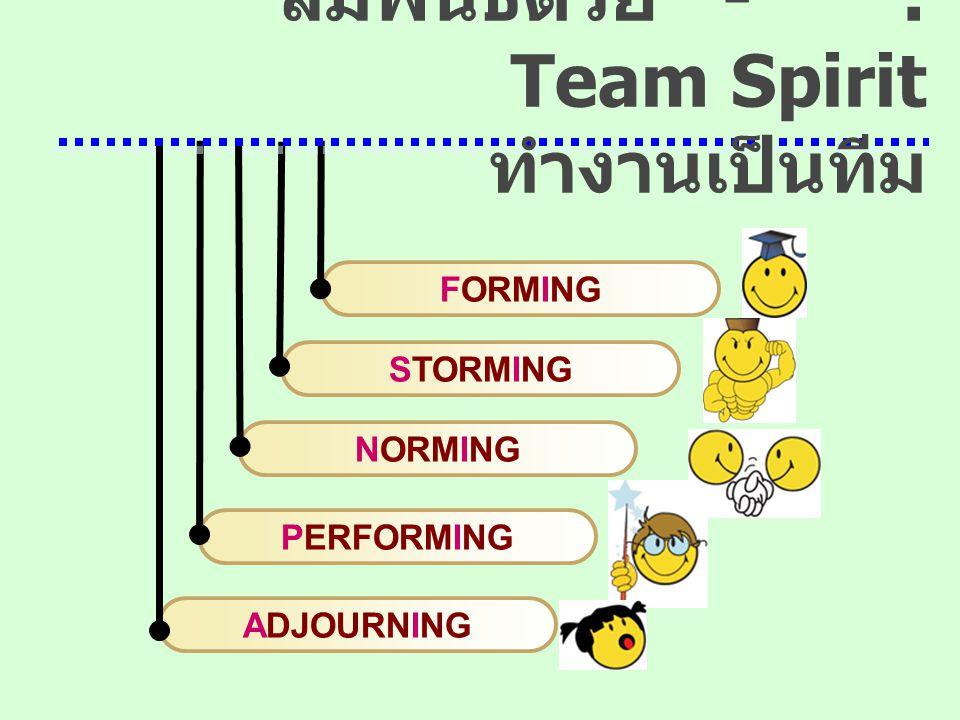 สัมพันธ์ด้วย - : Team Spirit ทำงานเป็นทีม