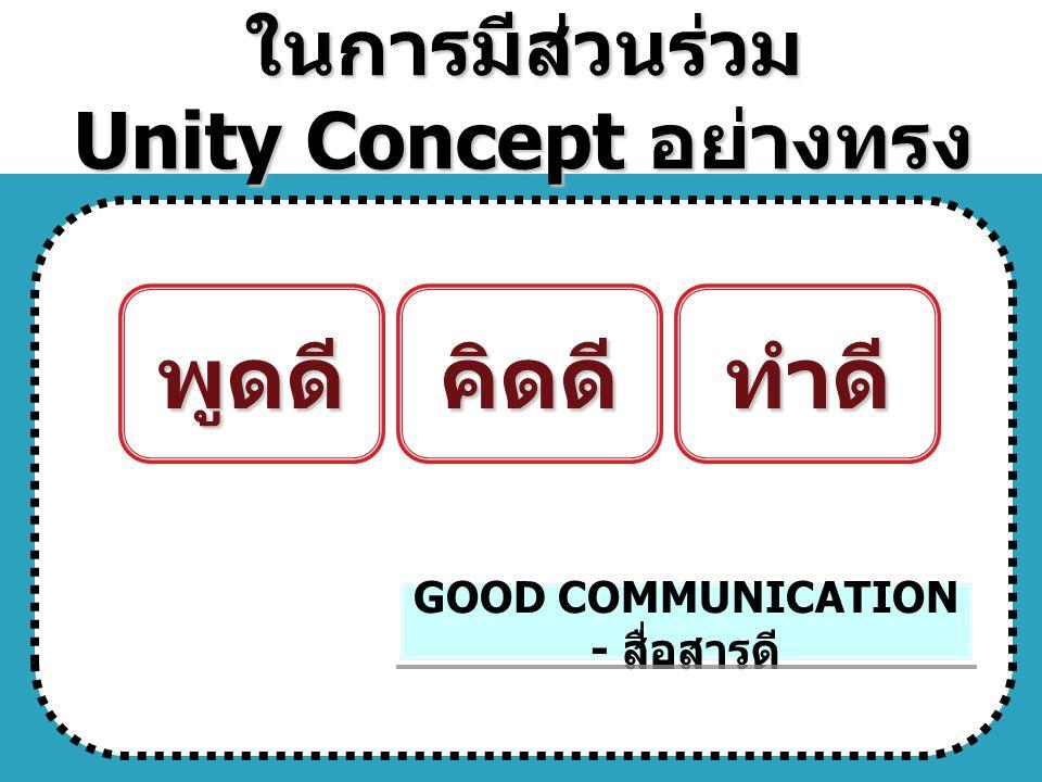 GOOD COMMUNICATION - สื่อสารดี